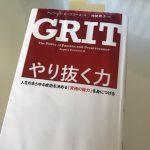 GRIT(やり抜く力)